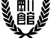 English: Goju Ryu Seigokan Logo