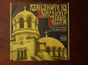 The Bells of the Alexander Nevski Memorial Church - Literary-Musical Composition, Balkanton