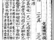 English: Lu Yu The Book of Tea