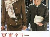 Tokyo Tower: Mom and Me, and Sometimes Dad (film)