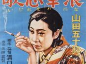 English: 1936 Japanese movie poster for 1936 Japanese movie Osaka Elegy (浪華悲歌 Naniwa erejii).