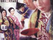 English: Movie poster for 1953 Japanese movie Ugetsu (雨月物語, Ugetsu monogatari).