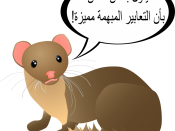 An image to illustrate weasel words on Wikipedia. There aren't any other versions because I created this from scratch by myself. If you'd like to modify the text I can send you the font I used (it's my own handwriting).