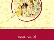 English: Book cover page of Illyés Gyula: Hét meg hét magyar népmese, szekely-hungarian rovas edition Magyar: Címlapkép. Illyés Gyula: Hét meg hét magyar népmese rováskiadás