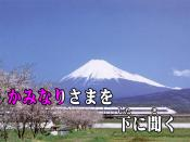 Example of Karaoke subtitle. lyrics: ふじの山, an old Japanese song.