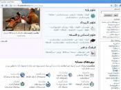 English: Screenshot of Google Chrome displaying Persian Wikipedia on Microsoft Windows XP Professional