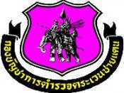 English: Border Patrol Police logo โลโก้ตำรวจตระเวนชายแดน