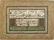 Example of an ijazah, or diploma of competency in Arabic calligraphy. Thuluth and naskh script. Written by 'Ali Ra'if Efendi in 1206/1791. 28 (w) x 21 (h) cm. The top and middle panels contain a Saying (Hadith) attributed to the Prophet Muhammad which rea