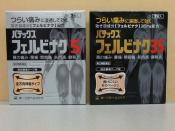 Daiichi Sankyo (Japan),Patecks_Felbinac 5 & 35 package, (Over-the-counter drug(OTC))