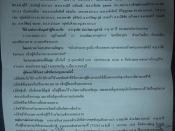Arrest note [Surachai Sae Dan arrested]