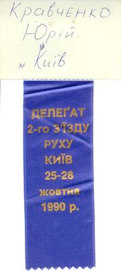 Simbols II All-Ukrainian Congress of People's Movement (Rukh) of Ukraine, 25-28.10.1990
