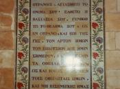 Lord's Prayer in greek in the Pater Noster Chapel in Jerusalem