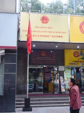 English: Consulate General of the Socialist Republic of Vietnam in Guangzhou, People's Republic of China.