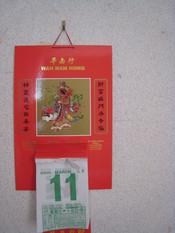 English: Chinese calendar