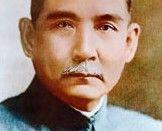 Image of Sun Yat-sen (孫中山), first President of the Republic of China and founder of the Kuomintang.