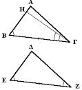 English: Determining congruence of triangles ASA comparison Ελληνικά: Κριτήρια ισότητας τυχαίων τριγώνων: Κριτήριο γωνίας-πλευράς-γωνίας