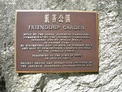 Plaque, Friendship Garden, a Japanese garden in Hope, British Columbia. The plaque indicates that the garden was built by local Japanese Canadians to commemorate the Japanese Canadians who were interned nearby at Tashme Camp, during World War II.