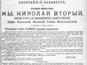 English: The October Manifesto issued by Nicholas II of Russia in 1905.