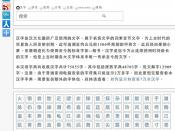 漢語字典 (SML Translate: Chinese Character Dictionary) / SML.20121209.SC.cn.artx.zi