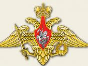 Emblem of Armed forces of the Russian Federation