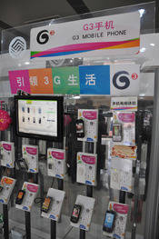 English: Third generation mobile phones (TD-SCDMA) for China Mobile (Dalian, China)