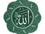 English: A green version of http://commons.wikimedia.org/wiki/Image:Allah-eser2.jpg