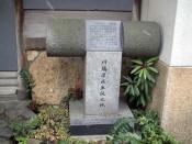 A monument to the birthplace of Kawabata Yasunari. The photographer, 利用者:ふぉぐ put it under the GFDL.