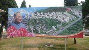 English: Roadside billboard of Deng Xiaoping in Lijiang (Yunnan)