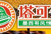 Taco Bell Grande's Logo