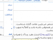 English: Screenshot of Easy Peer Review Gadget In Persian Wikinews فارسی: تصویر ابزار بازبینی آسان در ویکیخبر فارسی