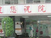A Taiwanese SARS hospital. From NIOSH http://www.cdc.gov/niosh/enews/enewsV1N4.html