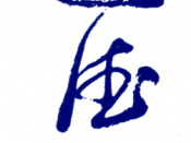 Calligraphy by Gia-Fu Feng, from the cover of the book Tao-Te-Ching