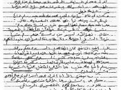 An Al Qaida recruit dreams about Osama bin Laden Original caption: :A handwritten letter describing a recruit's dream about Osama bin Laden, found in a Qaeda house in Kabul. It says the Prophet Muhammad appeared in the dream, and ''he walked and saw Sheik
