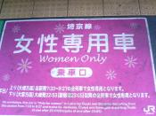 Train platform marking, indicating that this part of the train is for women only, to prevent sexual harassment. Shinjuku Station, Tokyo, Japan.