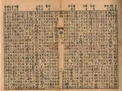 論語 巻二 八佾。Analects vol.2 Hachi-itsu.