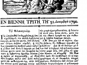 First page of Greek paper