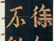 中文: 風林火山旗幟.