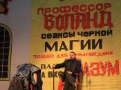 English: Woland (The Master and Margarita) Русский: Профессор Воланд в постановке теарта Арбат
