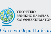 The Greek Ministry of National Education and Religious Affairs.