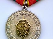 English: Medal «For difference in military service» 2 st. (FSB) Русский: Медаль «За отличие в военной службе» 2 степени (ФСБ)