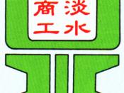 English: TamShui Vocational School mark