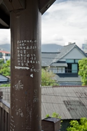 English: Street Art in poetic form in Hualient City, Taiwan