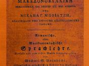 Aromanian grammar book, 1813