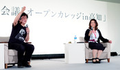 Ken'ichirō Mogi, Senior Researcher of the Sony Computer Science Laboratories, Inc.,, talked with Kazuyo Katsuma, Certified Public Accountant, in Kōchi Prefecture on November 29, 2009.