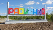 English: Raduzhny, Khanty-Mansi Autonomy Русский: Радужный, Ханты-Мансийский AO