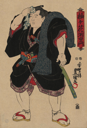 English: Sumo wrestler Somagahana Fuchiemon. Woodcut print shows sumo wrestler Somagahana Fuchiemon, full-length portrait, standing, facing slightly left, wearing robes with two swords. Format: Vertical Oban Nishikie. Türkçe: Sumo güreşçisi Somagahana Fuc