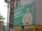 Kikuou Hayashiya (林家木久扇)