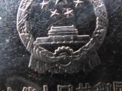 Chinese 1 Yuan Coin, Macro Photo