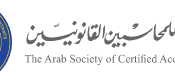 Arab Society for Certified Accountants (ASCA) Logo