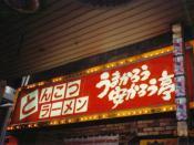 English: Umakarouyasukarou-Tei Kameido. This restaurant was owned by Aum Shinrikyo 日本語: うまかろう安かろう亭